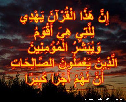 الصالحين - ترحيب 800575649