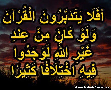 الصالحين - ترحيب 882175964