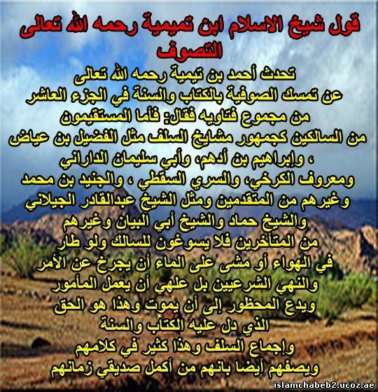 الصالحين - ترحيب 889724993